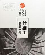 竹細工 廣島一夫 かたりべ文庫第16回 職人の手仕事vol.5