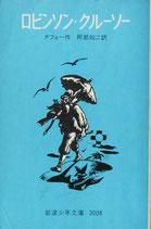 ロビンソン・クルーソー 岩波少年文庫3008 1981年
