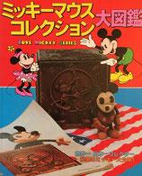 ミッキーマウスコレクション大図鑑 LOVE MICKEY SERIES