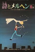 詩とメルヘン 83号  1979年12月号