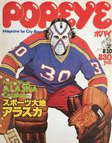 POPEYE ポパイ24 1978/2/10