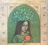 林檎の木のうた 神沢利子 大島哲似