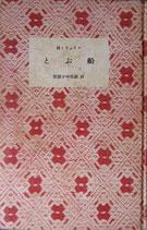 とぶ船  ヒルダ・リュイス  岩波少年文庫70