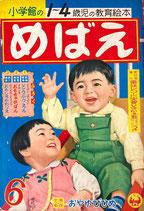 めばえ 小学館の1~4歳児の教育絵本 昭和35年6月号 付録欠け