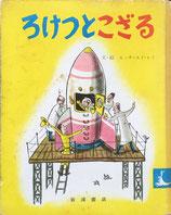 ろけっとこざる エッチ・エイ・レイ 岩波子どもの本19 昭和34年初版