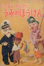 ぷーぽんせんせい うみのぼうけん トッパンの人形絵本