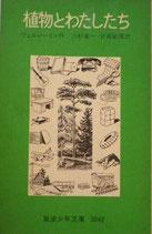 植物とわたしたち ヴェルジーリン 岩波少年文庫3042 1977年