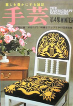 季刊雑誌 手芸 第4集 WINTER THE HANDICRAFT MAGAZINE