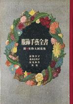 服飾手藝全書 附 実物大図案集 昭和26年