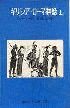 ギリシア・ローマ神話 上・下 ブルフィンチ 岩波少年文庫3020 1974年