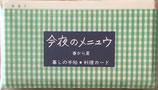 暮しの手帖の料理カード 3セット