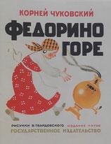 「幻のロシア絵本」復刻シリーズ6 あわれなフェドーラ チュコフスキー トワルドフスキー