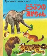 バンダイのゴールデンブック24冊揃 a Golden Book 日本版