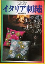 イタリア刺繍 市川久美子 たのしい手芸36