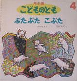 ぶたぶたこぶた 太田大八 こどものとも年少版229号