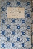サル王子の冒険  デ・ラ・メア  岩波少年文庫46