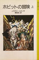 ホビットの冒険 上下 トールキン 岩波少年文庫2088・89 1992年