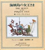 海賊島の女王さま ブレット・ハート ケイト・グリーナウェイ For Ladies116