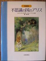 愛蔵版 不思議の国のアリス/鏡の国のアリス