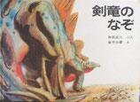 剣竜のなぞ 井尻正二 金子三蔵 福音館の科学の本
