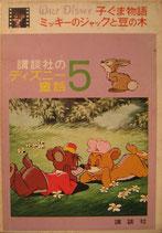 子ぐま物語・ミッキーのジャックと豆の木  講談社のディズニー童話5