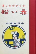 おとぎばなし集 赤い船 京文堂書店版 ほるぷ出版 名著復刻日本児童文学館