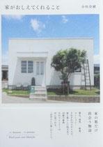 家がおしえてくれること 小川奈緒