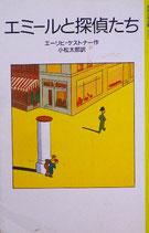 エミールと探偵たち エーリヒ・ケストナー 岩波少年文庫2012 1994年