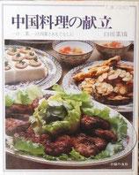中国料理の献立 一汁二菜、一汁四菜とおもてなしに  臼田素娥