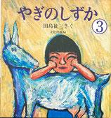 やぎのしずか③ 田島征三 文化出版局版