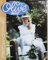Olive 33 オリーブ Mgazine for Romantic Girls 1983/11/3 お嫁さんに行く日のために。