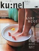 ku:nel  もうすぐ冬じたく an・an増刊 クウネル