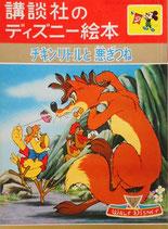 チキンリトルと悪ぎつね 講談社のディズニー絵本47
