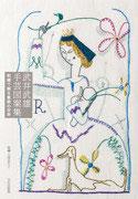武井武雄手芸図案集 刺繍で蘇る童画の世界