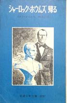 シャーロック・ホウムズ帰る コナン・ドイル 岩波少年文庫3097 1976年