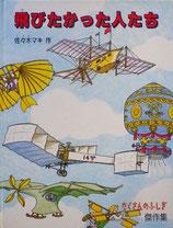 飛びたかった人たち 佐々木マキ たくさんのふしぎ傑作集