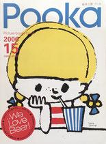 Pooka 絵本工房 2006年vol.15 We Love Bear!