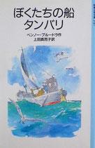 ぼくたちの船タンバリ ベンノー・プルードラ 岩波少年文庫3147 1998年