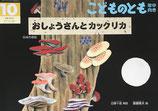 おしょうさんとカックリカ 日本の昔話 斎藤隆夫 こどものとも年中向き403号