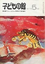 子どもの館 No.48 1977年5月