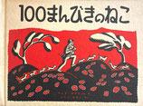 100まんびきのねこ ワンダ・ガアグ いしいももこ やく 1970年21刷