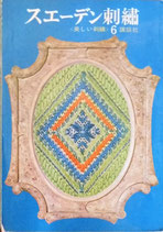 スエーデン刺繍 美しい刺繍6 昭和42年