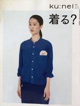 着る? ku:nel  別冊 大人はおしゃれ