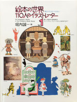 絵本の世界110人のイラストレーター1・2 堀内誠一 編 2冊セット