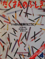 いっぽんの鉛筆のむこうに    たくさんのふしぎ創刊号