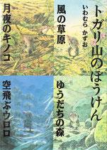 トガリ山のぼうけん1~5 5冊 いわむらかずお
