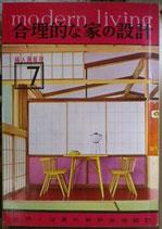 合理的な家の設計 modern living vol.7 婦人画報版