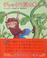 ジャックと豆の木 世界のメルヘン絵本22