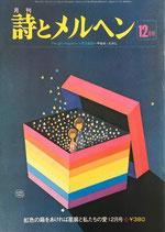 詩とメルヘン 56号  1977年12月