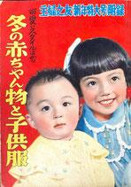 可愛いスタイルばかり 冬の赤ちゃん物と子供服 主婦之友新年特大号付録 昭和26年